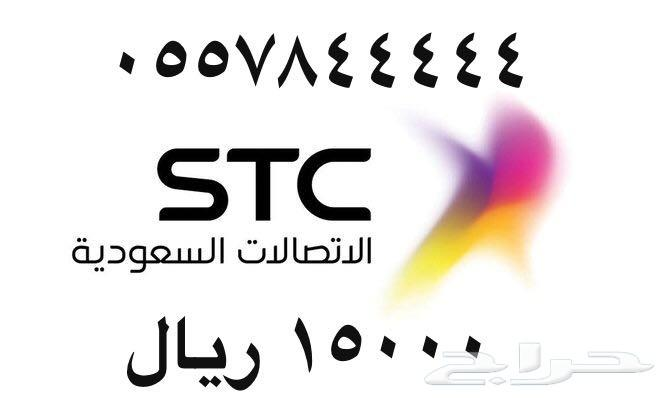 أرقام - سوا - مفوتر - بأسعار - مناسبه - STC