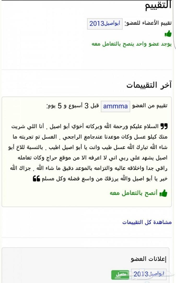 عسل سدرأصلي مضمون(58) تقييم شكر وتقدير