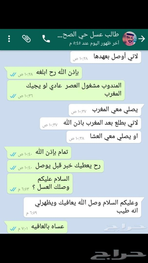 عسل سدر اصلي مفحوص مخبريا