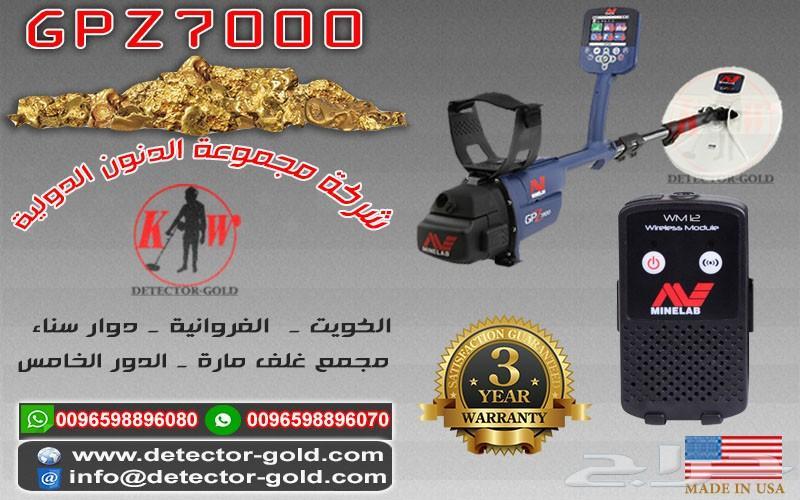 جهاز كشف المعادن والكنوز جي بي زد 7000
