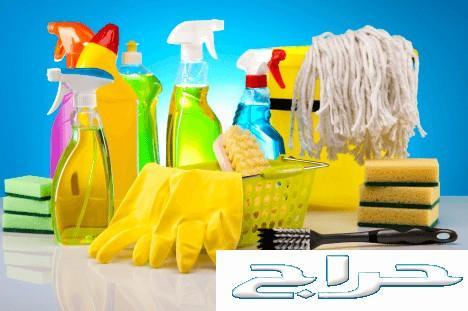 تنظيف منازل شركة تنظيف منازل غسيل نظافة منازل