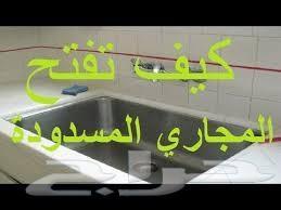 تسليك مجاري انسداد حمامات مطابخ تنظيف بيارات