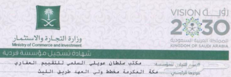 مثمن عقاري بمكة المكرمة عضو الهيئة السعودية