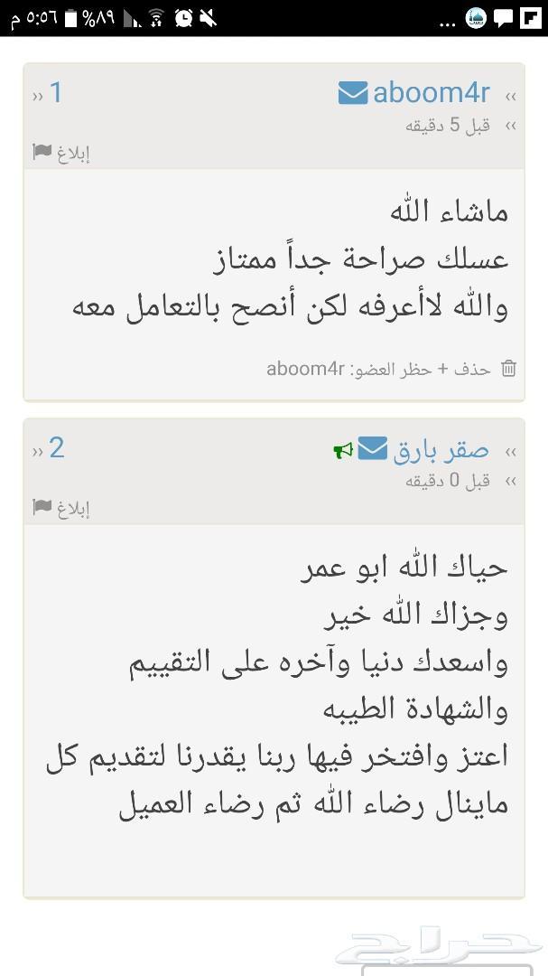 سمرة الطائف للباطنيه والمعده جديد سعر جمله