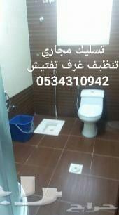 شركة تسليك مجاري غرف تفتيش حمام مطابخ بياره