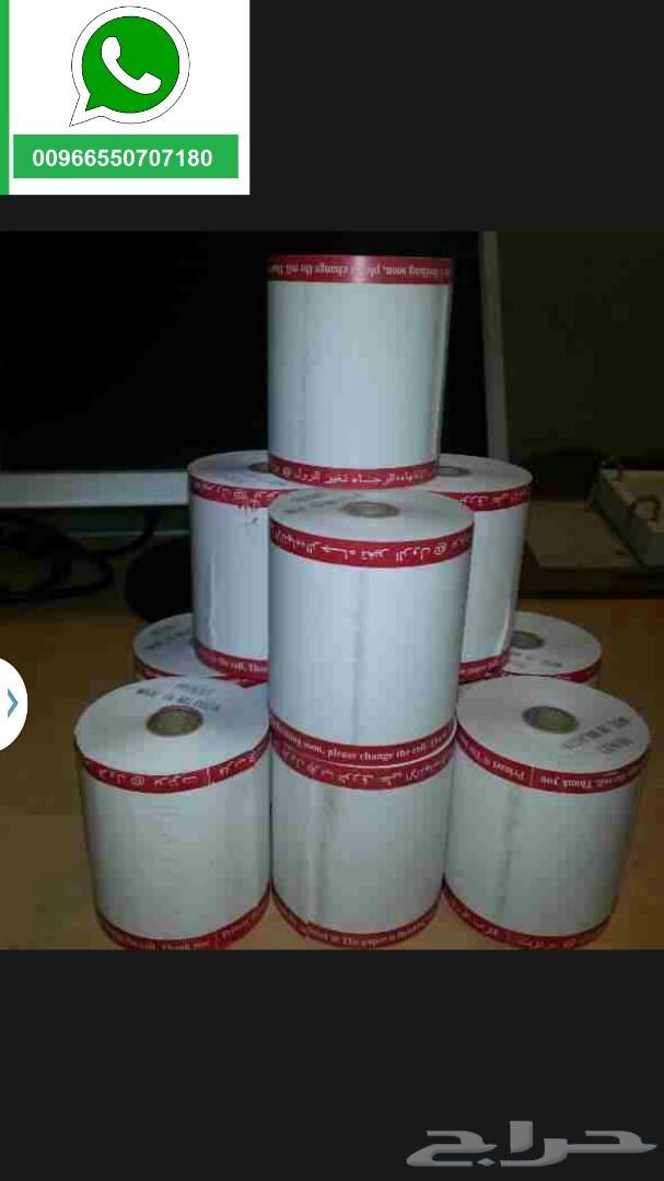 ورق رول حراري خاص بطابعات الكاشير