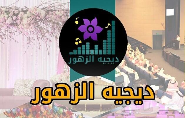 دي جي الزهور بجازان لجميع الحفلات والمناسبات