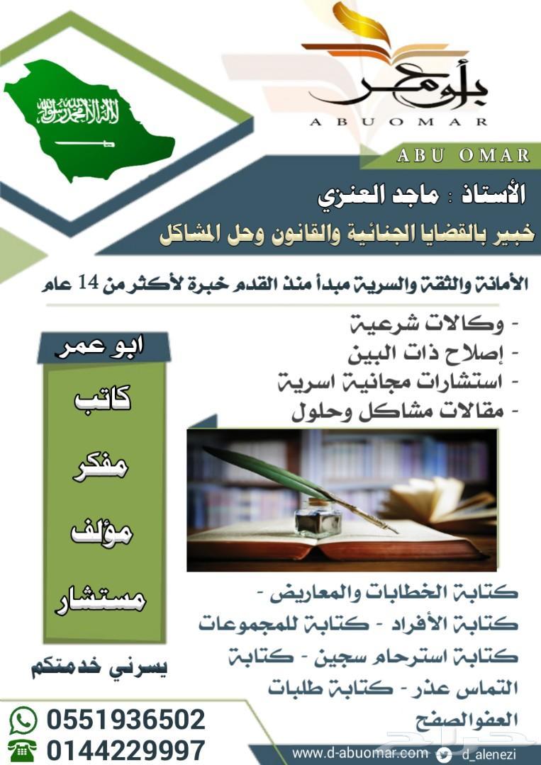 كتابة وتعقيب المحاكم بتبوك