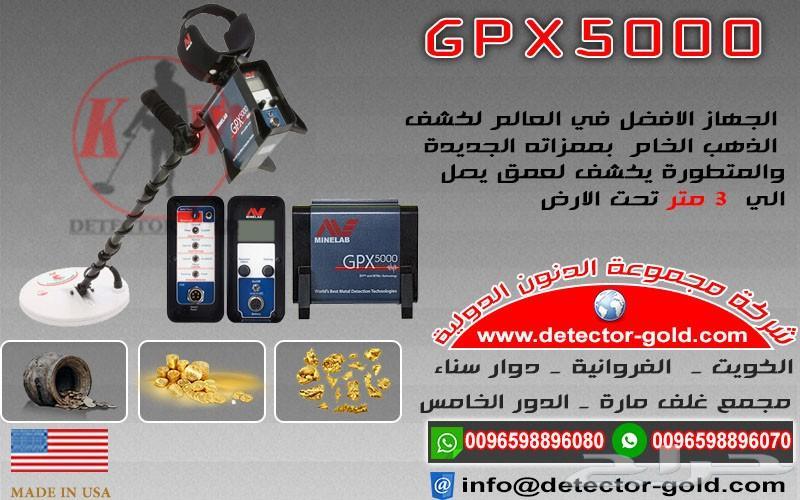 جهاز كشف الذهب الخام والكنوز GPX5000