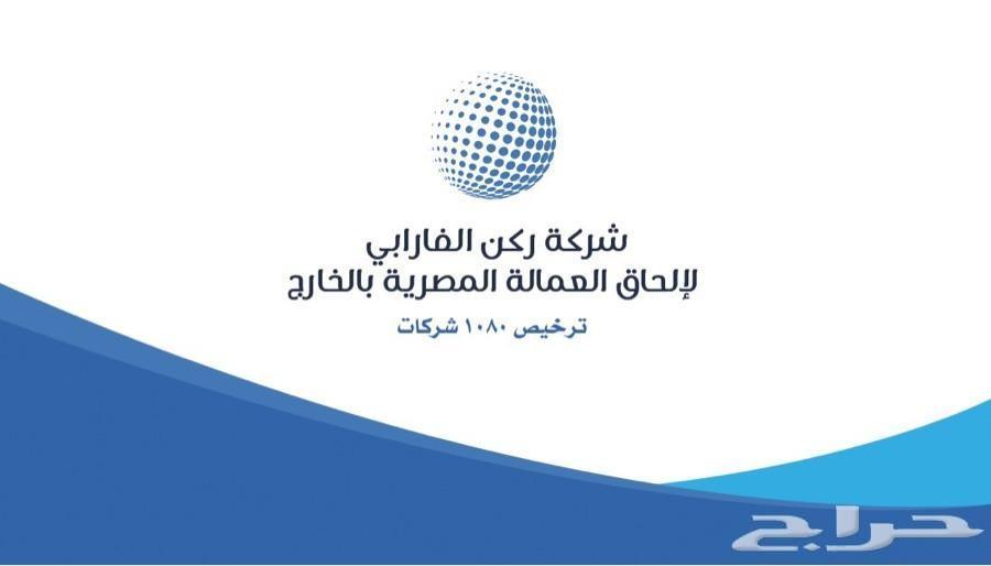شركة الفارابي لتوظيف المصريين بالخارج