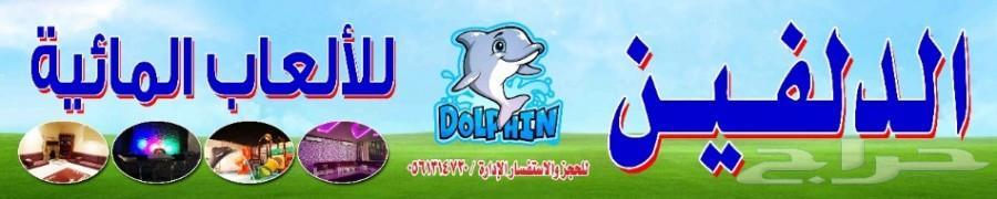 شاليهات الدلفين ..للألعاب المائيه والأستجمام