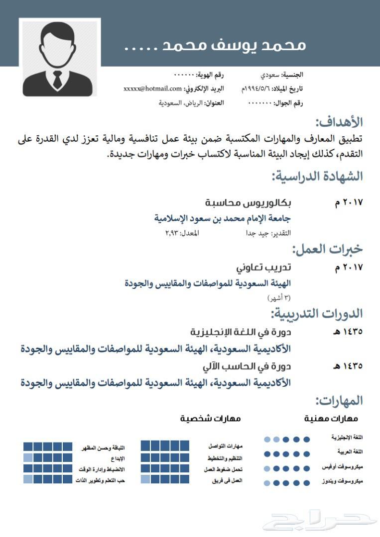 تحميل نماذج السيرة الذاتية باللغة العربية