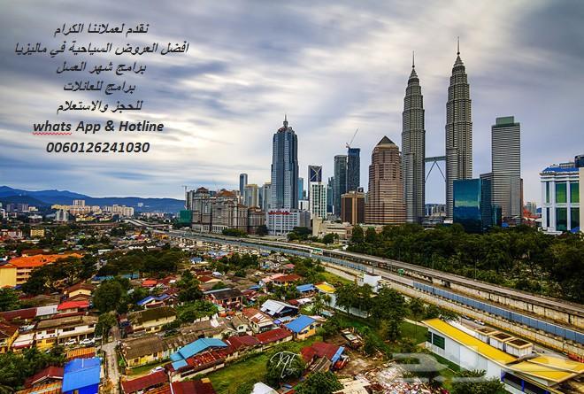 بكج سياحي 10 ايام في كوالالمبور عاصمة ماليزيا