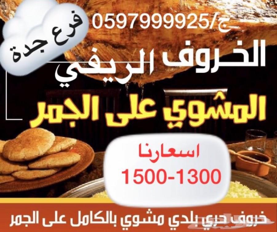الخروف المشوي ومندي وحنيذ باقل الاسعار
