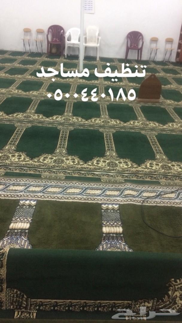 تنظيف مساجد مع التعطير غسيل مساجد نظافة مساجد
