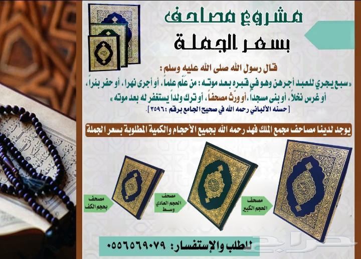 مصاحف المجمع الملك فهد بالمدينة المنورة