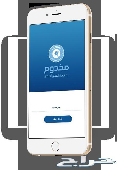 تطبيق مخدوم لزياده دخلك الشهري