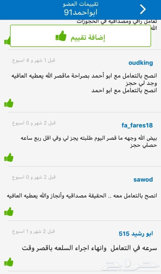 حجز مؤكد الرحلات المغلقة أبو أحمد 0501402688
