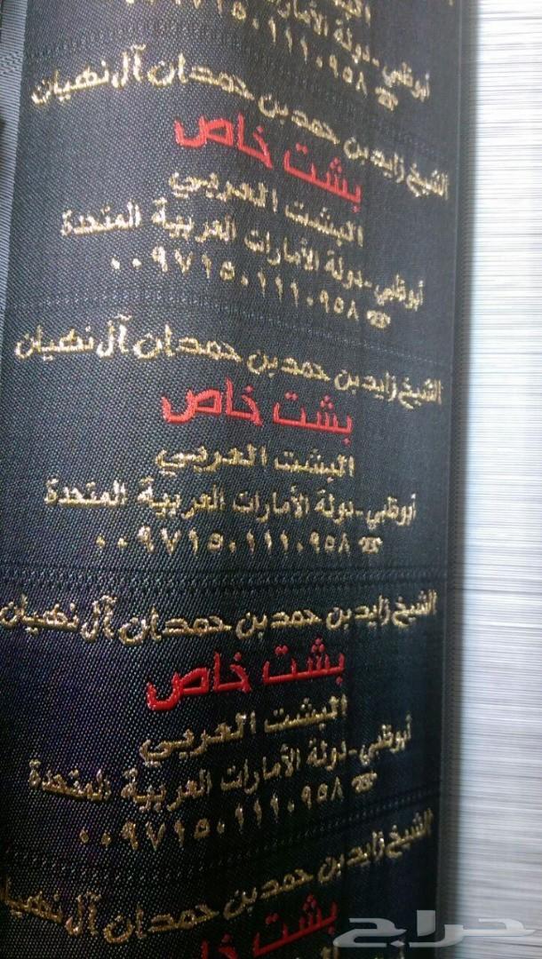 تطريز الشعارات والأسماء على تيشرتات والملابس