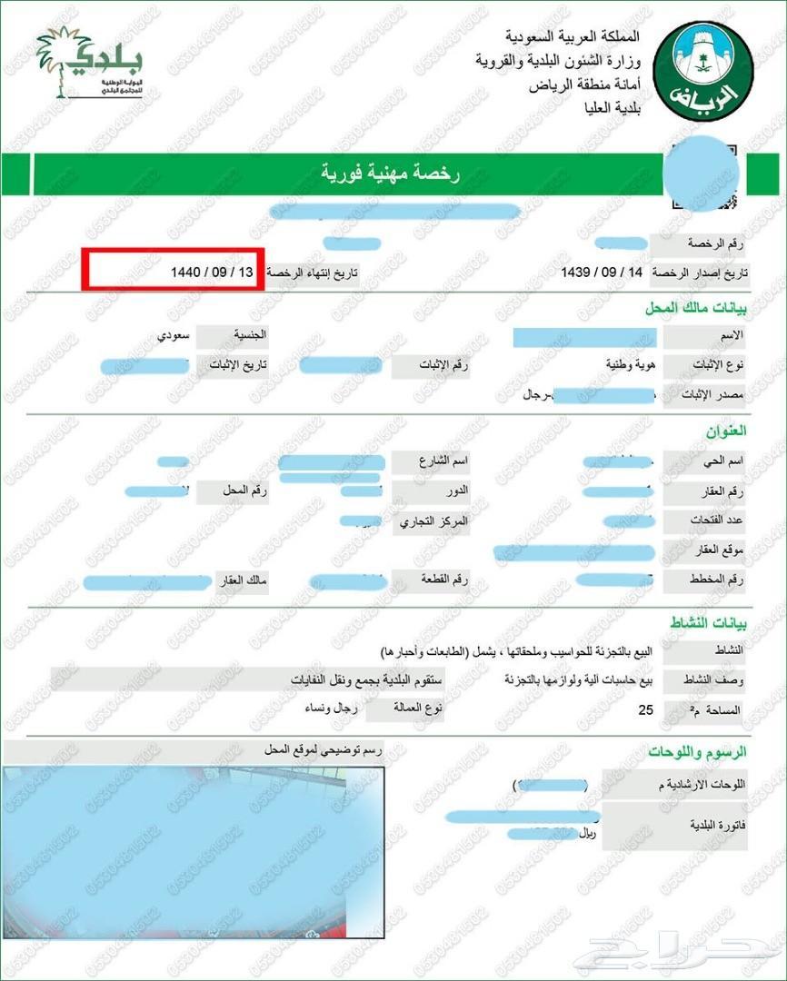 خدمات تعقيب - خدمات الكترونية