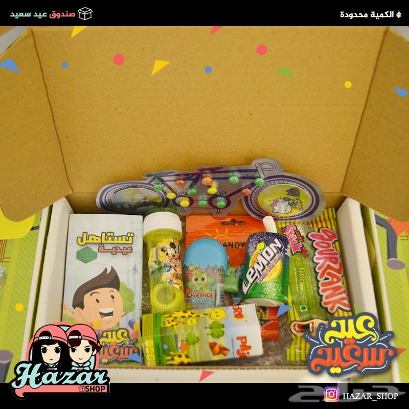 صندوق العيد الكرتوني للاطفال 20 ريال