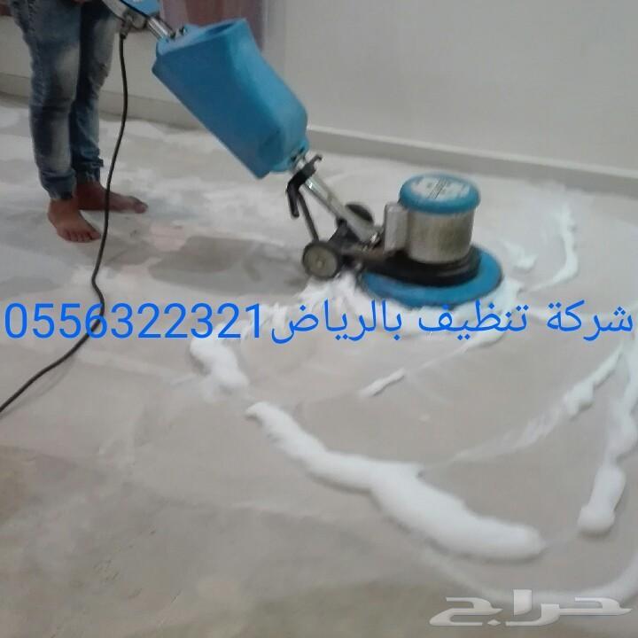 شركة تنظيف مجالس كنب فرشات خيام مساجد بالدمام
