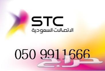رقم STC مميز جدا ونادر للبيع
