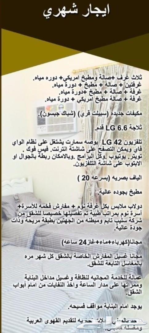 شقق عزاب VIP مفروشه بحي اليرموك