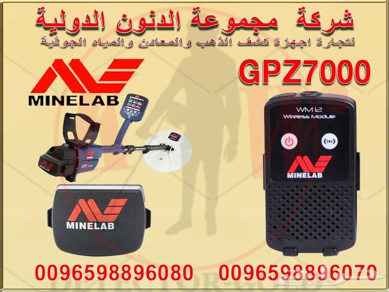 جهاز كشف الذهب GPZ 7000