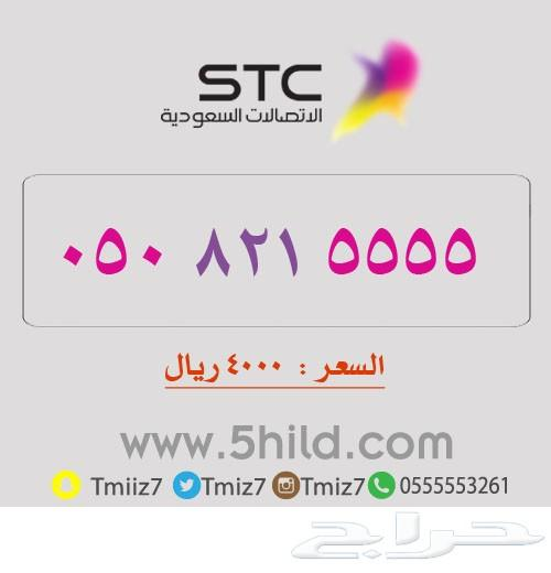 ارقام مميزه جديد_ الاتصالات السعودية_stc stc