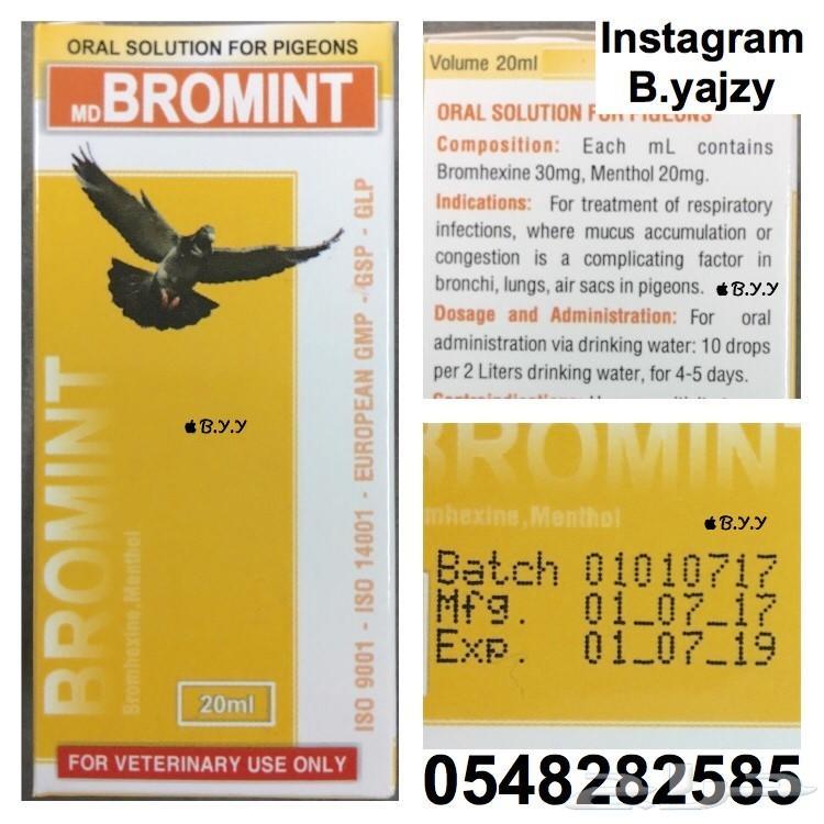 ..قطرة BROMINT للتخلص من البلغم في الطيور..