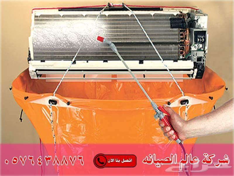 شركة تنظيف مكيفات صيانة وفك وتركيب مكيفات