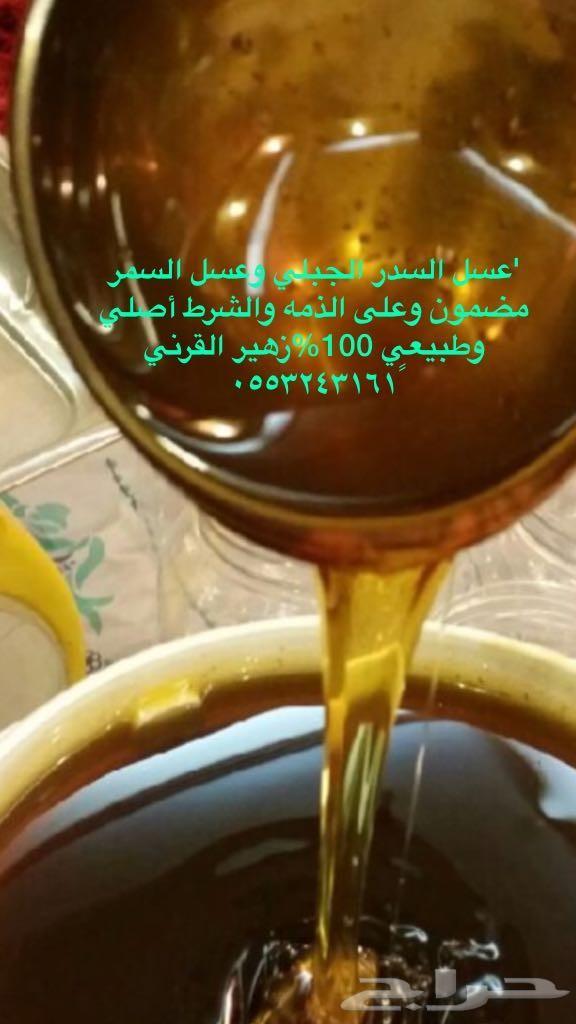 عسل السدره الجبلي وعسل السمره وعسل المتزوجين