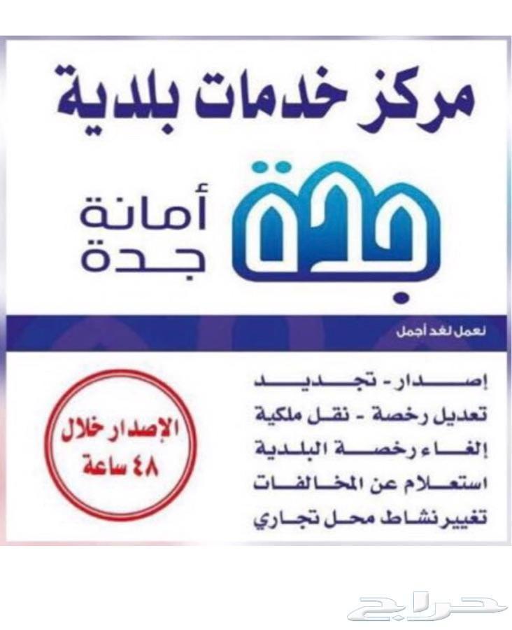 رخص بلدية و دفاع مدني ف اقل وقت الانجاز