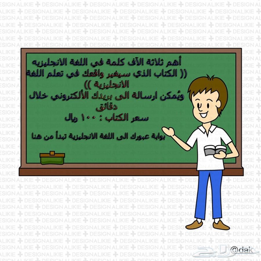 »  اهم ثلاثة الآف كلمة في اللغة الانجليزية