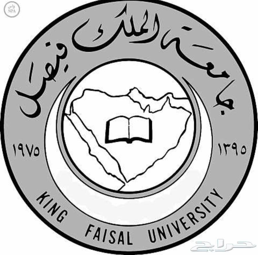 تسجيل مقررات وخدمات انتساب جامعة الملك فيصل