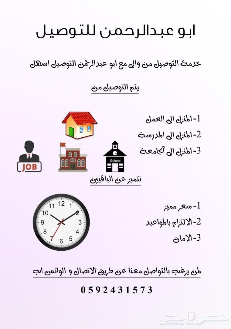 توصيل شهري ( موظفين وموظفات - طلاب وطالبات