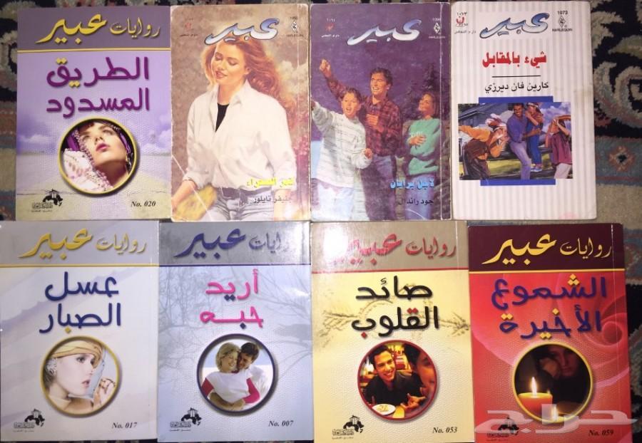 روايات عبير ومجلات وقصص وألغاز زمان الطفولة