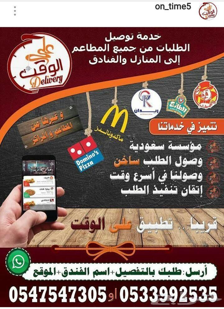 خدمة توصيل طلبات في مكة و جدة و الطائف
