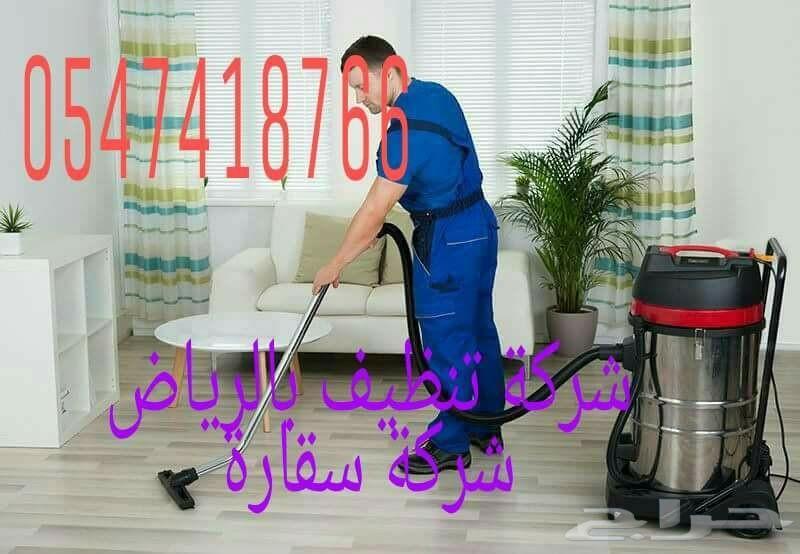 شركة تنظيف بالرياض_فلل_منازل_كنب_مجالس_خزانات