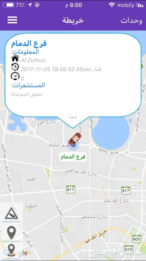 جهاز تتبع لمعرفة اماكن تواجد السائقين