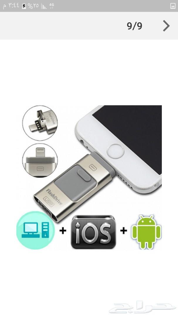 فلاش ميموري256 GB مدخل ايفون وجالكسي وكمبيوتر