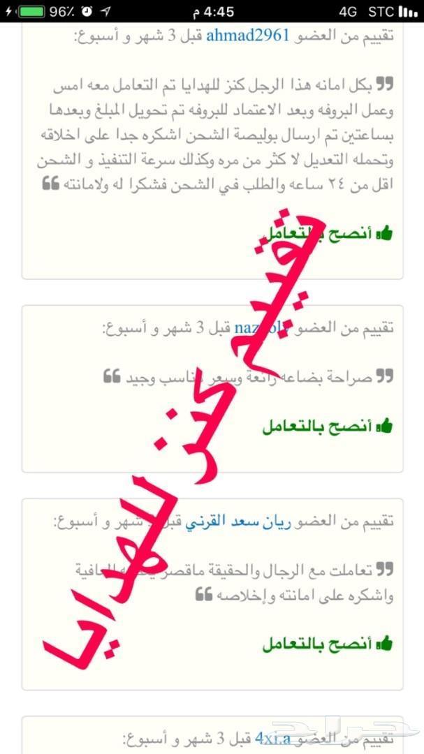 بشت وسيف هديه تجمل لكل مناسبه عندك شاهد