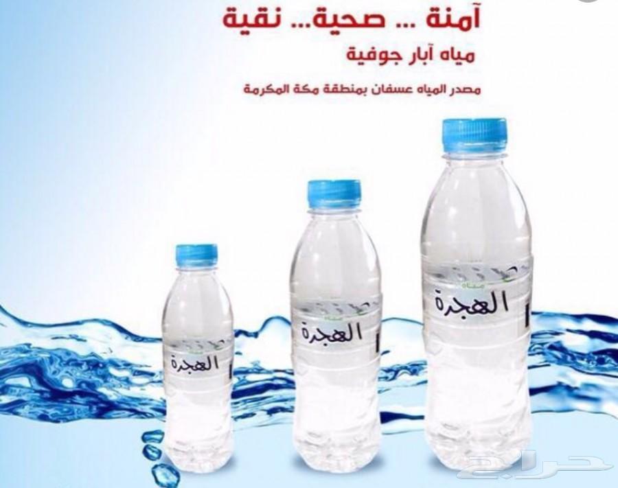 توصيل مياه صحيفة غراس الالكترونية