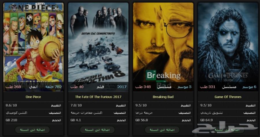 متجر لتعبئة الهاردسك افلام ومسلسلات وانمي HD