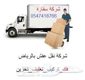 شركة نقل عفش نقل اثاث بالرياض _فك_تركيب_تخزين