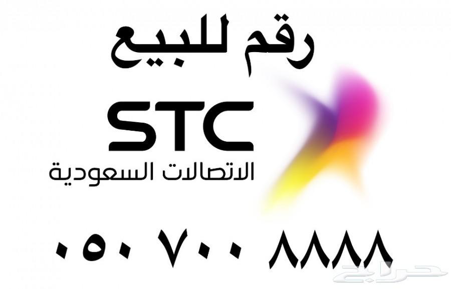 رقم مميز رباعي STC