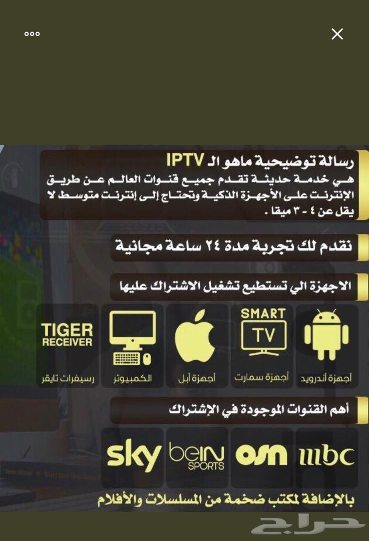 ارخص وافضل اشتراكات  iptv