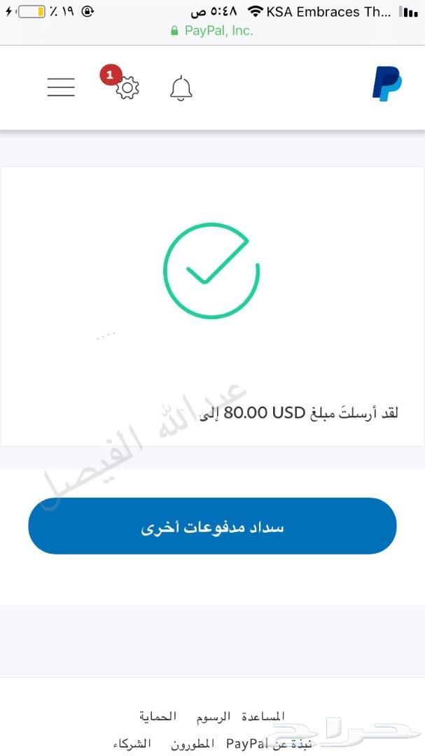 رصيد Paypal ( نقبل بطاقات سوا)
