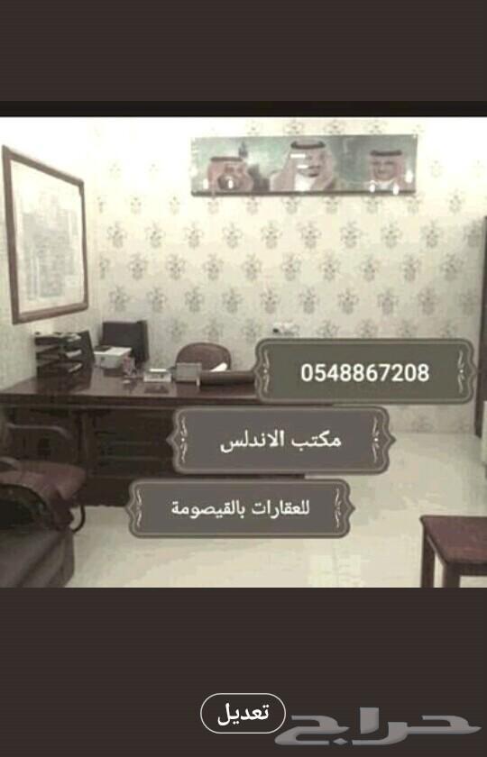 للبيع بالقيصومة بيت حر جديد حد 350 الف صافي